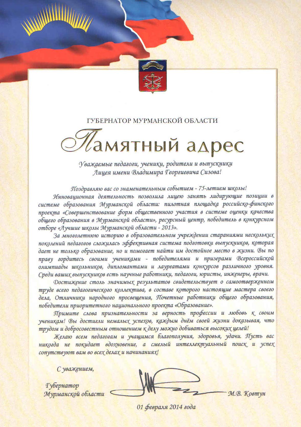 Официальные поздравления к юбилею школы